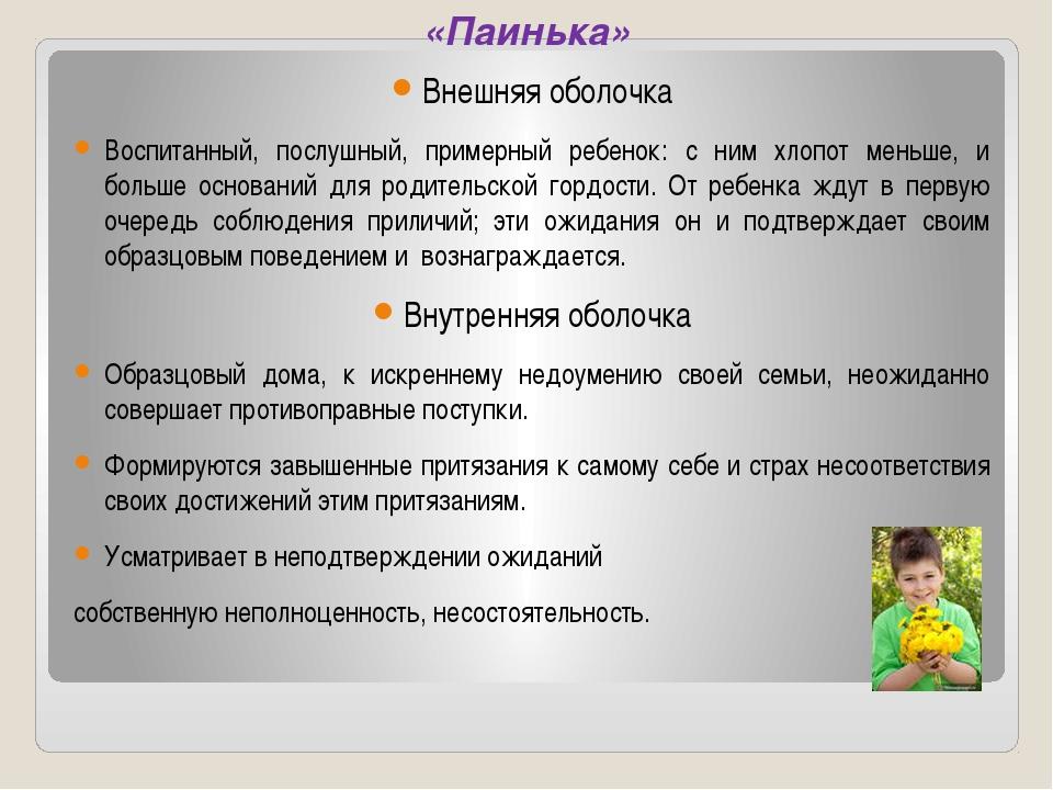 «Паинька» Внешняя оболочка Воспитанный, послушный, примерный ребенок: с ним х...