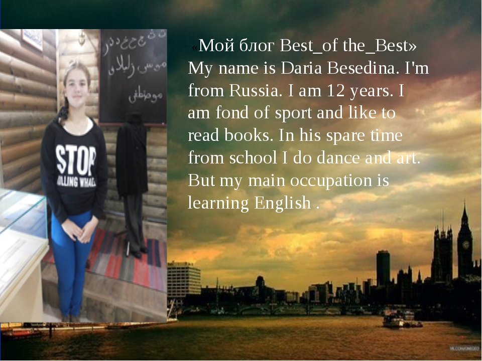 «Мой блог Best_of the_Best» My name is Daria Besedina. I'm from Russia. I am...