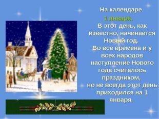На календаре 1 января. В этот день, как известно, начинается Новый год. Во в