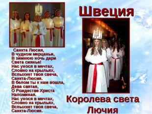 Швеция Санкта Люсия, В чудном мерцаньи, В зимнюю ночь дари Света сиянье! Нас