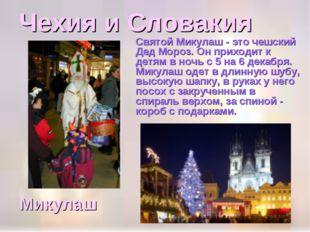 Чехия и Словакия Святой Микулаш - это чешский Дед Мороз. Он приходит к детям