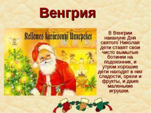 Венгрия В Венгрии накануне Дня святого Николая дети ставят свои чисто вымытые