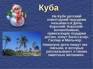 Куба На Кубе детский новогодний праздник называется День Королей. Королей-вол