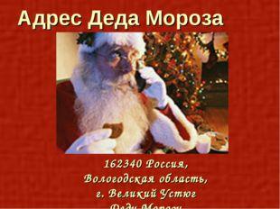 Адрес Деда Мороза 162340 Россия, Вологодская область, г. Великий Устюг Деду М