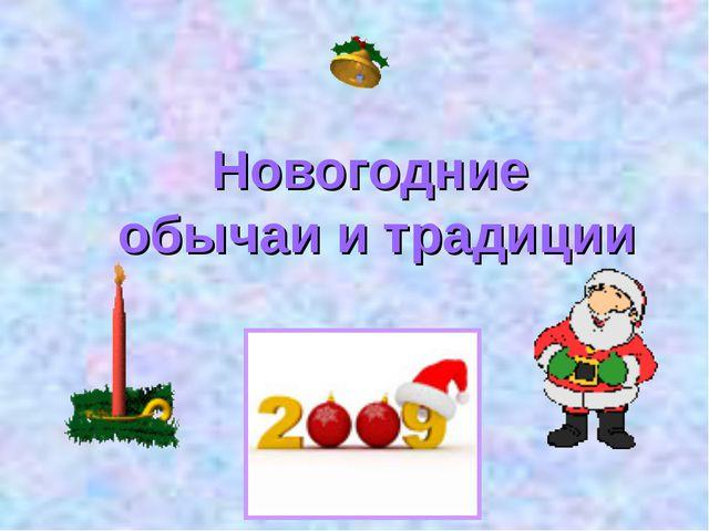 Новогодние обычаи и традиции