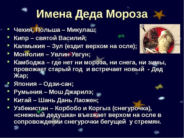 Имена Деда Мороза Чехия, Польша – Микулаш; Кипр – святой Василий; Калмыкия –...