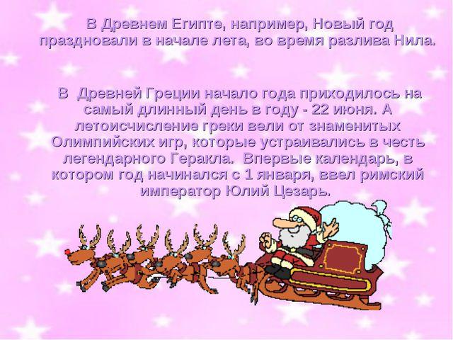 В Древнем Египте, например, Новый год праздновали в начале лета, во время ра...