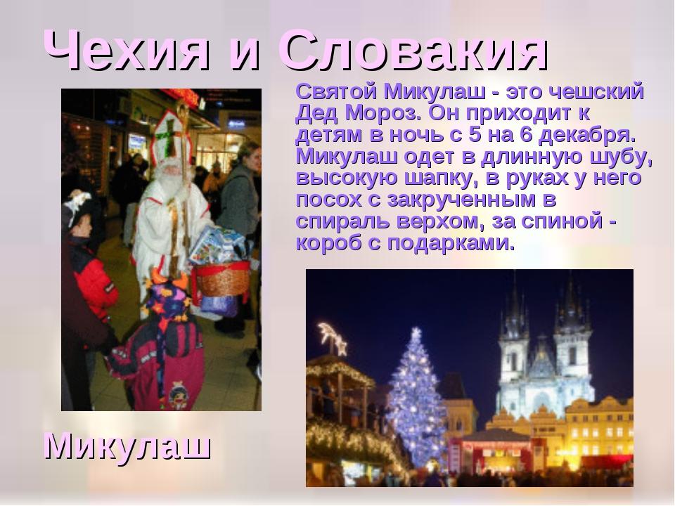 Чехия и Словакия Святой Микулаш - это чешский Дед Мороз. Он приходит к детям...