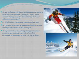 Нельзя раздеваться во время передвижения на лыжах по дистанции (это приведет
