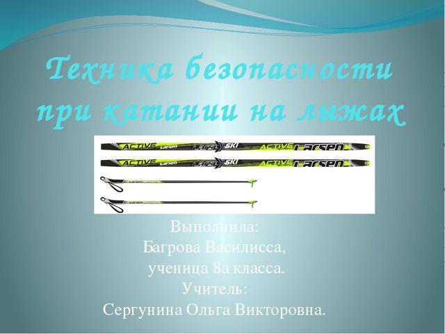 Техника безопасности при катании на лыжах Выполнила: Багрова Василисса, учени...