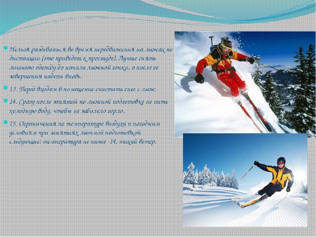 Нельзя раздеваться во время передвижения на лыжах по дистанции (это приведет...