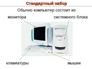 Стандартный набор монитора клавиатуры системного блока мышки Обычно компьютер