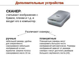 СКАНЕР: считывает изображение с бумаги, пленки и т.д. и вводит его в компьюте