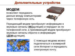 МОДЕМ: позволяет передавать данные между компьютерами через телефонную сеть.