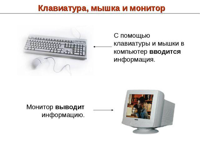 С помощью клавиатуры и мышки в компьютер вводится информация. Клавиатура, мыш...