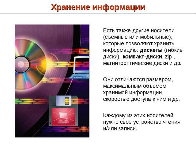 Хранение информации Есть также другие носители (съемные или мобильные), котор...