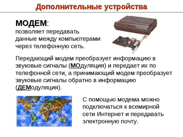МОДЕМ: позволяет передавать данные между компьютерами через телефонную сеть....