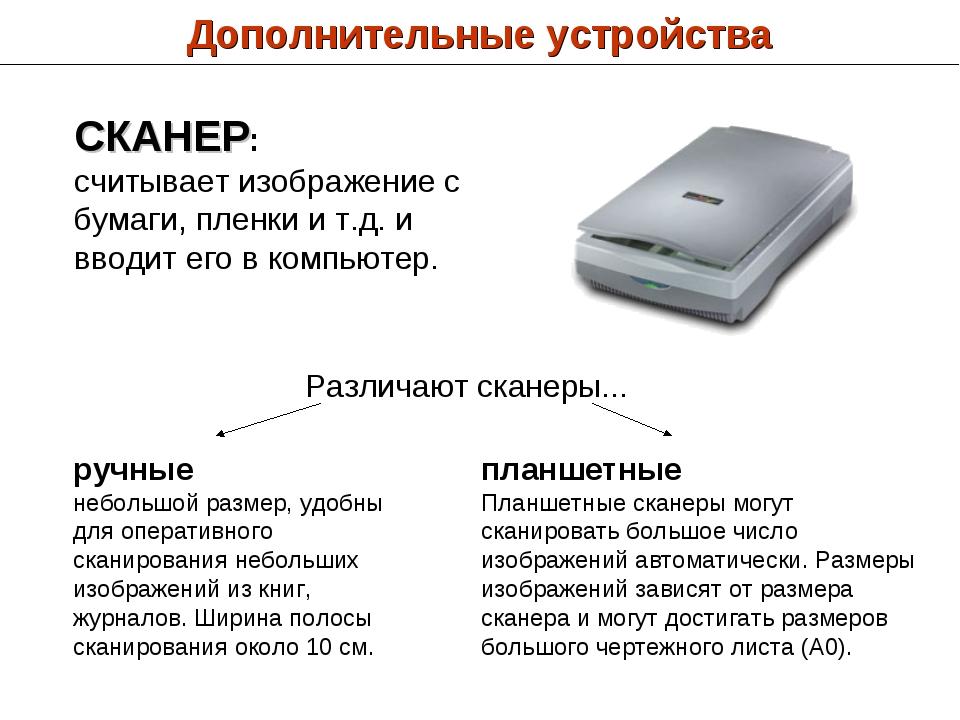 СКАНЕР: считывает изображение с бумаги, пленки и т.д. и вводит его в компьюте...