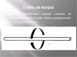Ответь на вопрос Направление магнитных линий указано на рисунке чёрным стрелк