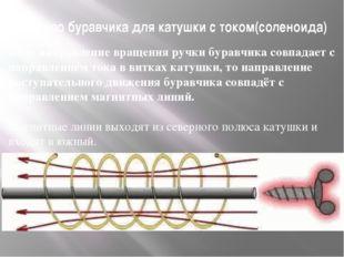 Правило буравчика для катушки с током(соленоида) Если направление вращения ру