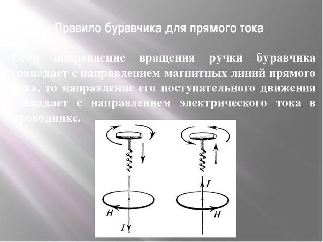 Правило буравчика для прямого тока Если направление вращения ручки буравчика...