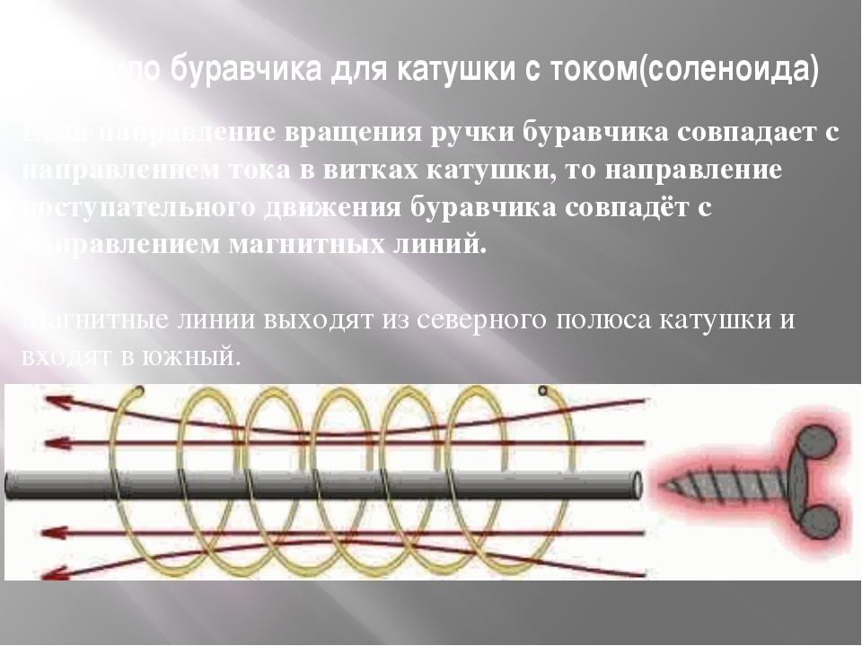 Правило буравчика для катушки с током(соленоида) Если направление вращения ру...