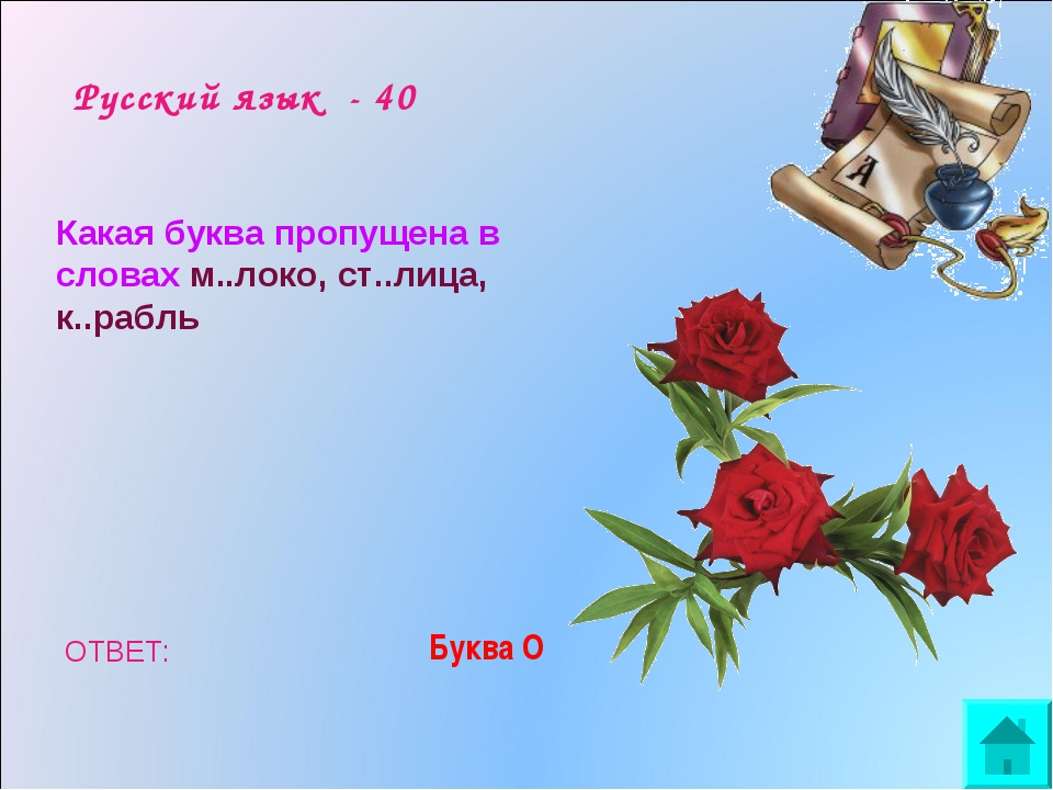 Русский язык - 40 Какая буква пропущена в словах м..локо, ст..лица, к..рабль...