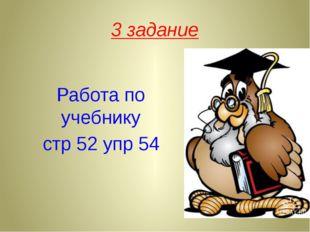 3 задание Работа по учебнику стр 52 упр 54