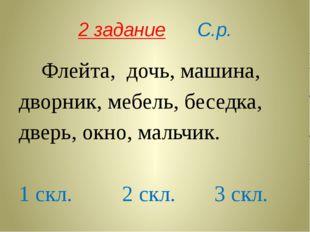 2 задание С.р. Флейта, дочь, машина, дворник, мебель, беседка, дверь, окно, м
