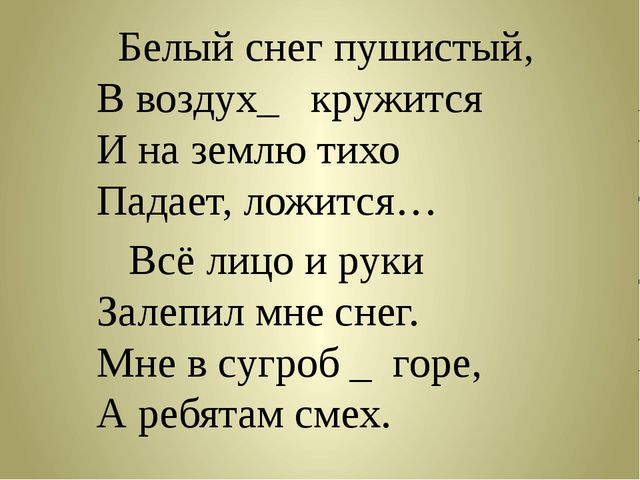 Белый снег пушистый, В воздух_ кружится И на землю тихо Падает, ложится… Всё...