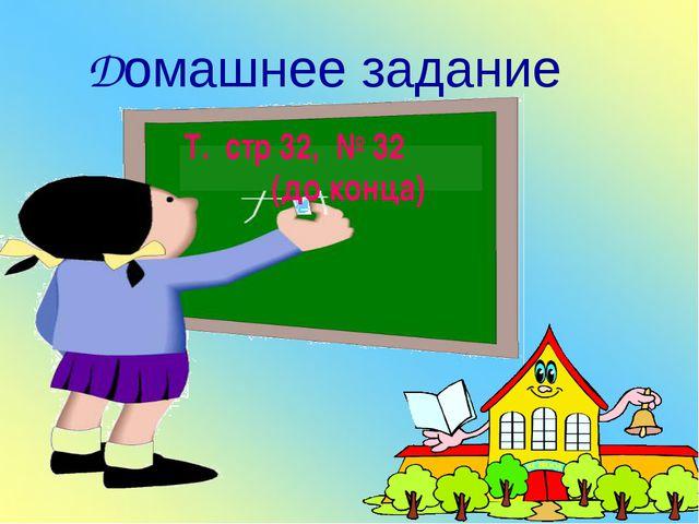Домашнее задание Т. стр 32, № 32 (до конца)