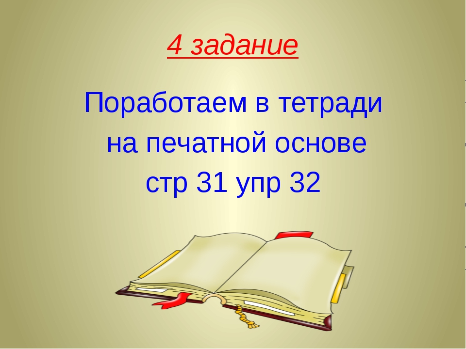 4 задание Поработаем в тетради на печатной основе стр 31 упр 32