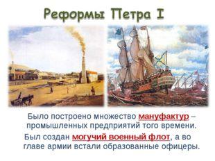 Было построено множество мануфактур – промышленных предприятий того времени.