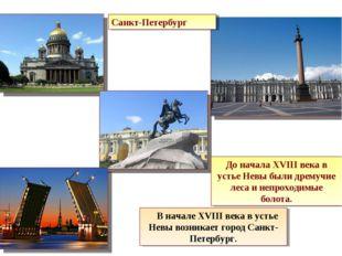 Санкт-Петербург До начала XVIII века в устье Невы были дремучие леса и непрох