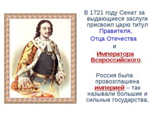 В 1721 году Сенат за выдающиеся заслуги присвоил царю титул Правителя, Отца О