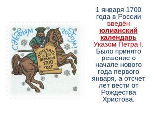 1 января 1700 года в России введён юлианский календарь Указом Петра I. Было