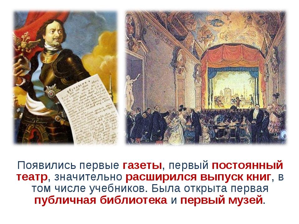 Появились первые газеты, первый постоянный театр, значительно расширился вып...