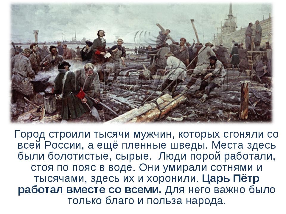 Город строили тысячи мужчин, которых сгоняли со всей России, а ещё пленные ш...