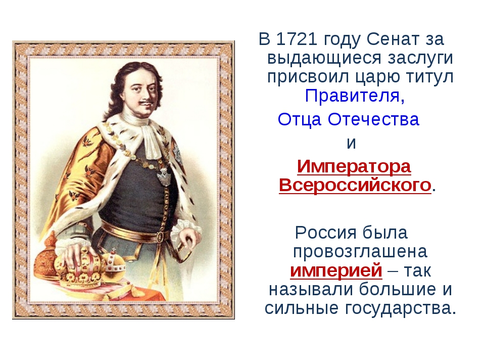 В 1721 году Сенат за выдающиеся заслуги присвоил царю титул Правителя, Отца О...