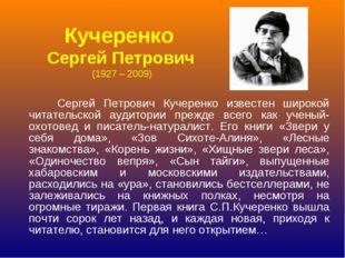 Сергей Петрович Кучеренко известен широкой читательской аудитории прежде все