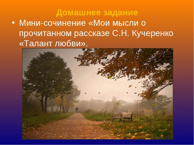 Домашнее задание Мини-сочинение «Мои мысли о прочитанном рассказе С.Н. Кучер...