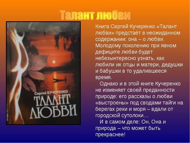 Книга Сергей Кучеренко «Талант любви» предстаёт в неожиданном содержании: она...