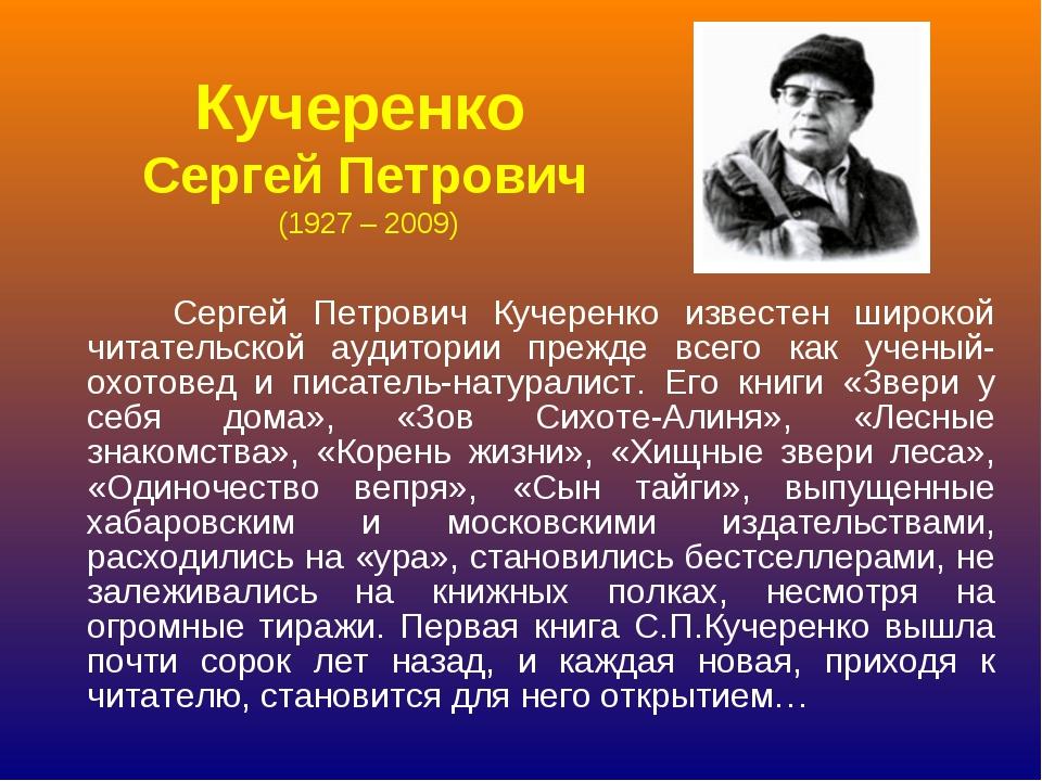 Сергей Петрович Кучеренко известен широкой читательской аудитории прежде все...