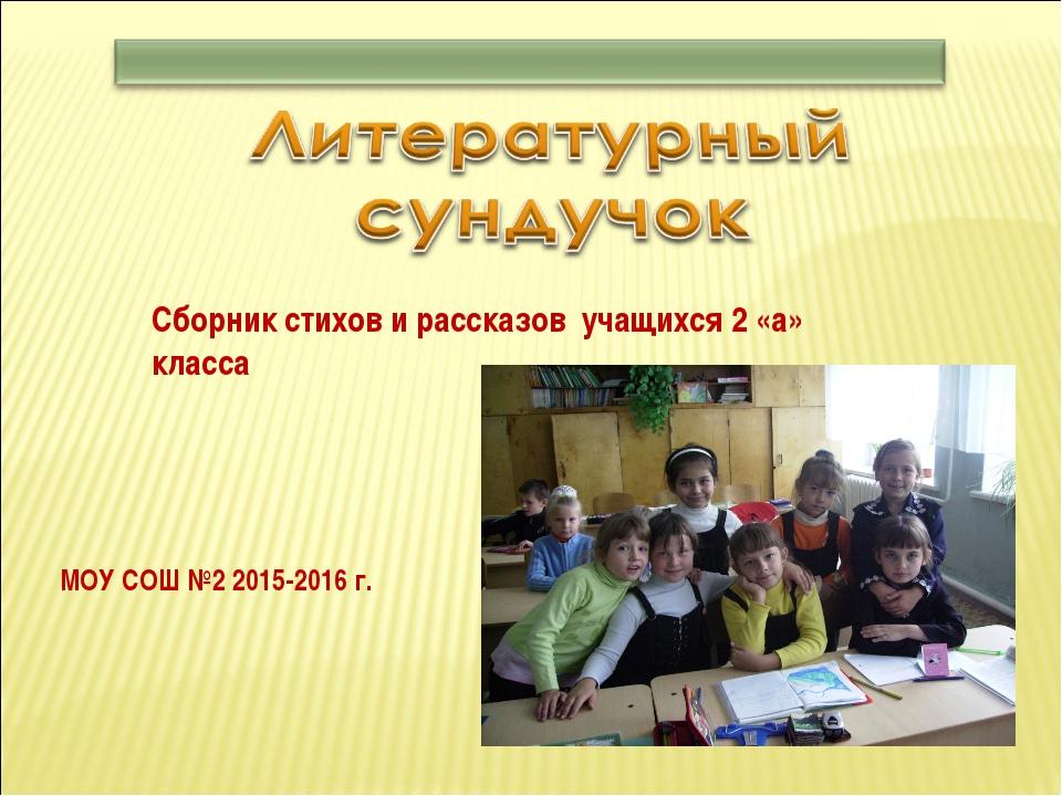 Сборник стихов и рассказов учащихся 2 «а» класса МОУ СОШ №2 2015-2016 г.