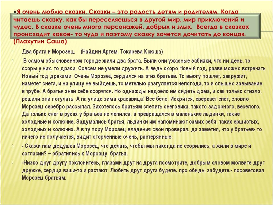Два брата и Морозец. (Найдин Артем, Токарева Ксюша) В самом обыкновенном горо...