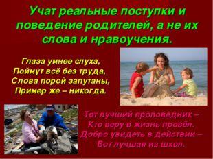 Учат реальные поступки и поведение родителей, а не их слова и нравоучения. Гл