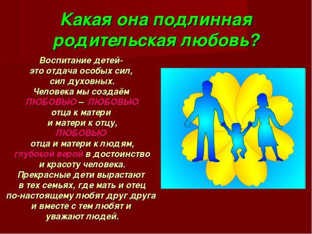 Какая она подлинная родительская любовь? Воспитание детей- это отдача особых...
