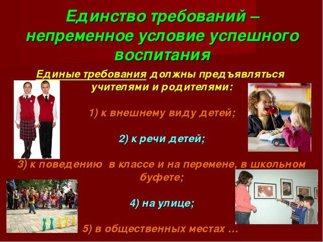 Единство требований – непременное условие успешного воспитания Единые требова...