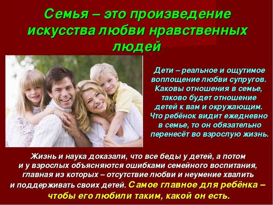 Семья – это произведение искусства любви нравственных людей Дети – реальное и...