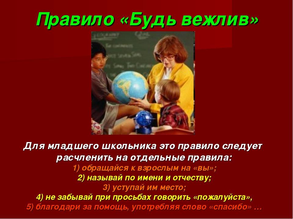 Правило «Будь вежлив» Для младшего школьника это правило следует расчленить н...